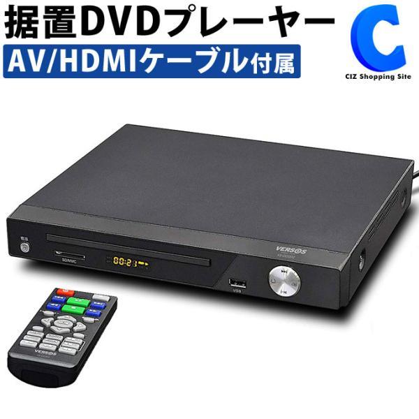 DVDプレーヤーHDMI端子付き 生専用据え置き型CPRM対応レジューム機能搭載