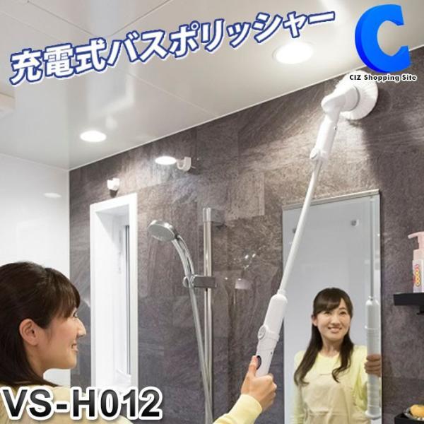 お風呂掃除 ブラシ 電動 バスポリッシャー 充電式 コードレス バスクリーナー VS-H012