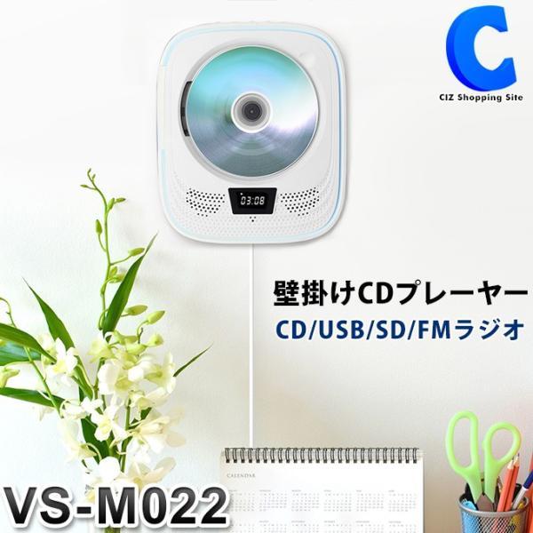 CDプレーヤーコンパクトおしゃれ壁掛けリモコンスピーカー付きCDデッキUSB/SDカード対応FMラジオスタンド付き置き掛け兼用V