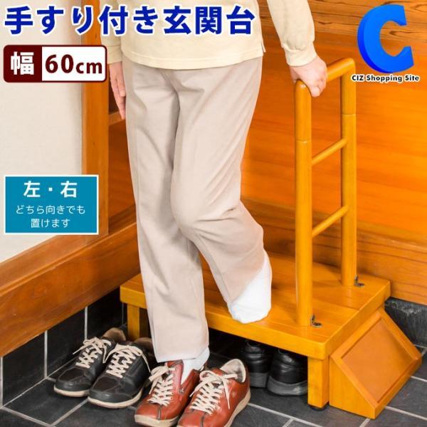 手すり 玄関 手すり付き踏み台 おしゃれ 木製 介護 幅60cm 昇降台 高さ18cm VS-RF60 (お取寄せ)