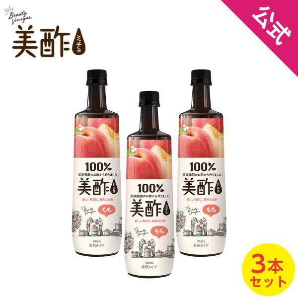 【公式】美酢 ミチョ もも 大容量 900ml 3本セット【メーカー直送】 韓国 テレビで紹介され評判! お酢 ドリンク ジュース