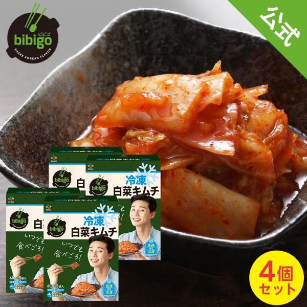 【冷凍】【送料無料】冷凍キムチ60g 4箱(20袋) 長期保存可能  小分け 長持ち 匂わない 冷凍白菜キムチ