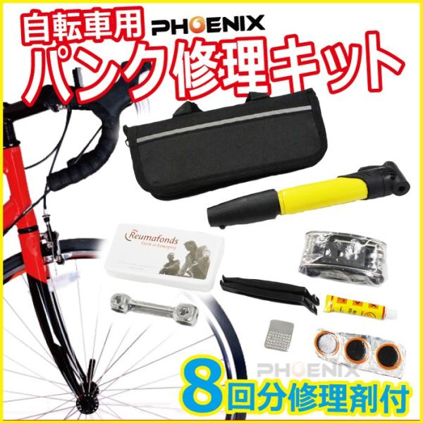 自転車 パンク 修理 キット バイク タイヤ チューブ  空気入れ 専用ケース付 非常用 緊急用 携帯 ツール セット
