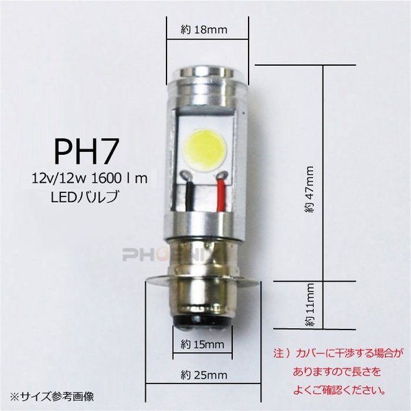 PH7 T19L Hi/Lo 12w 無極性設計 交流/直流 兼用 12~80V 1600lm 汎用 LED ヘッドライト バルブ 1個 ck-custom 02