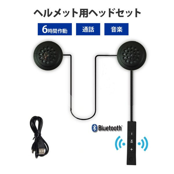 バイク 汎用 ヘッドホン イヤホン ワイヤレス ハンズフリー Bluetooth 電話 スマホ 通話 音楽 ヘルメット スピーカー ヘッドセット ヘッドフォン