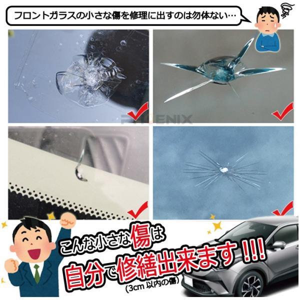 5553 フロントガラス リペアキット DIY 窓 ガラス キズ ひび 飛び石 補修 修復 修理 キット|ck-custom|03