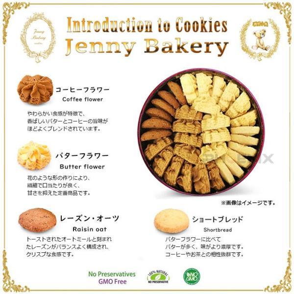 ジェニーベーカリー クッキー 詰め合わせ 4mix S 缶 ギフト JennyBakery cookie 正規品 1個|ck-custom|02