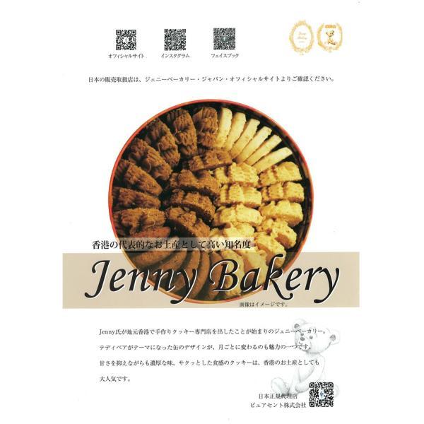 ジェニーベーカリー クッキー 詰め合わせ 4mix S 缶 ギフト JennyBakery cookie 正規品 1個|ck-custom|03