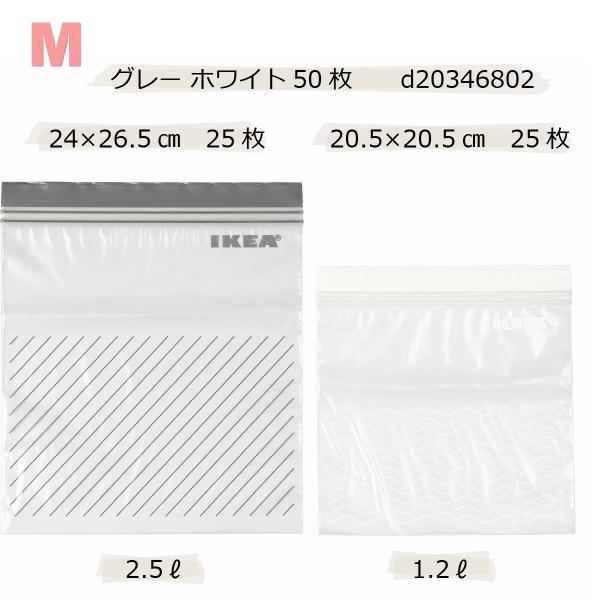 IKEA イケア フリーザーバッグ プラスチック袋 2サイズセット ISTAD v0910|clair-kobe|21