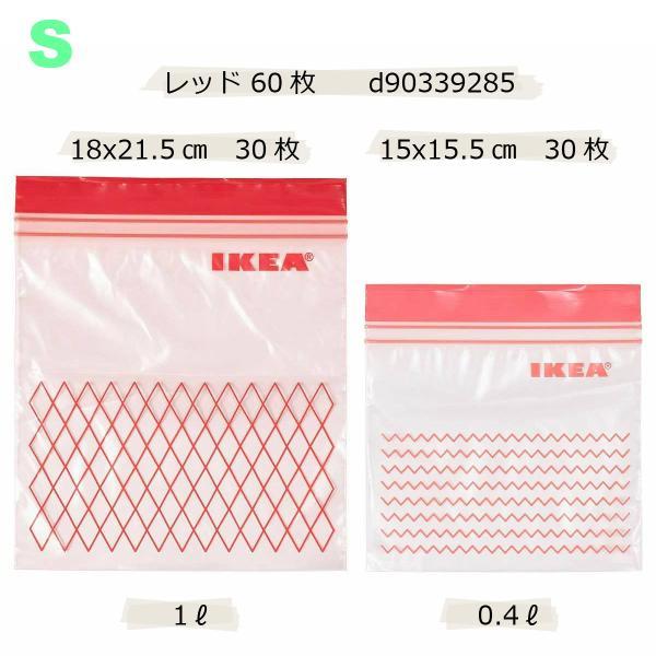 IKEA イケア フリーザーバッグ プラスチック袋 2サイズセット ISTAD v0910|clair-kobe|03