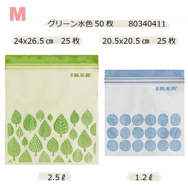 IKEA イケア フリーザーバッグ プラスチック袋 2サイズセット ISTAD v0910|clair-kobe|05