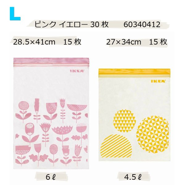IKEA イケア フリーザーバッグ プラスチック袋 2サイズセット ISTAD v0910|clair-kobe|06