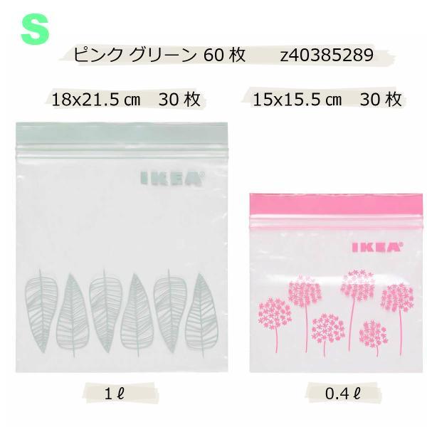 IKEA イケア フリーザーバッグ プラスチック袋 2サイズセット ISTAD v0910|clair-kobe|19