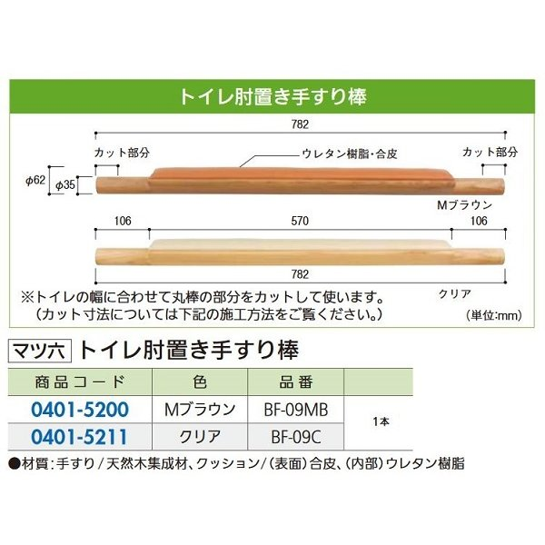 【リフォーム用品】 マツ六 トイレ肘置き手すり棒 BF−09MB Mブラウン