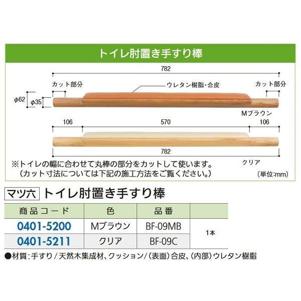 【リフォーム用品】 マツ六 トイレ肘置き手すり棒 BF−09C クリア