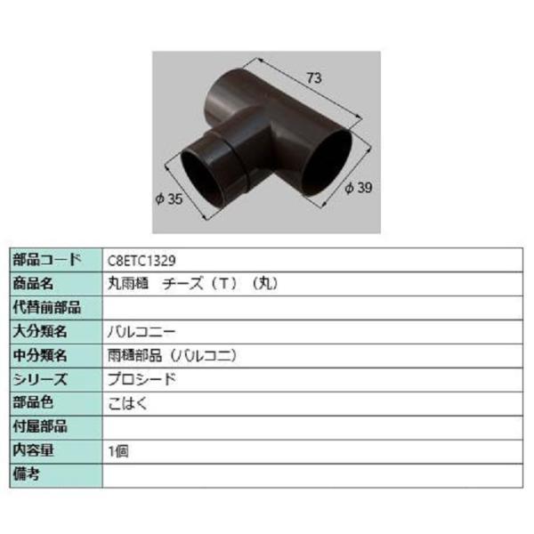 リクシル 部品 丸雨樋 チーズ(T)(丸) c8etc1329 LIXIL トステム メンテナンス