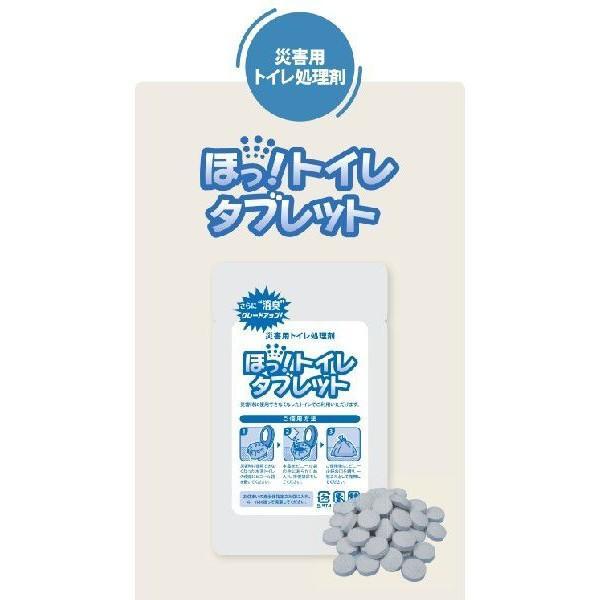エクセルシア ほっ!トイレ タブレット 100袋入り 世界初!タブレット状 災害用 トイレ処理剤 防災グッズ