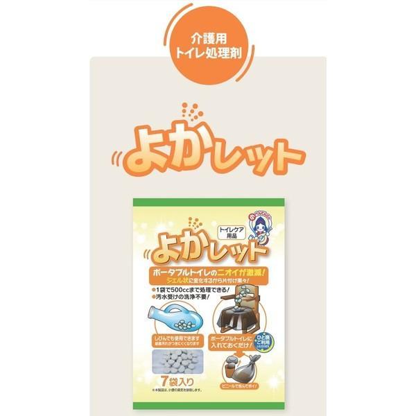 トイレ用品 エクセルシア:よかレット 7袋入(1ヶ月分) 10セット 防災グッズ