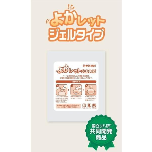 トイレ用品 エクセルシア:よかレットジェル 100袋入 5セット 防災グッズ