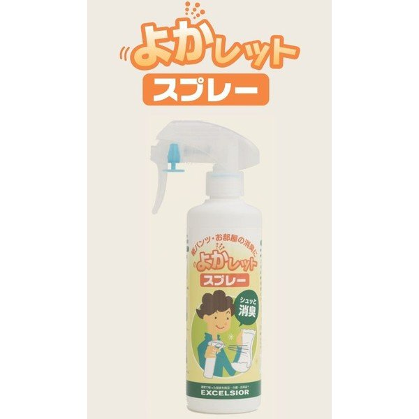 トイレ用品 エクセルシア:よかレット消臭スプレー 20本セット 防災グッズ