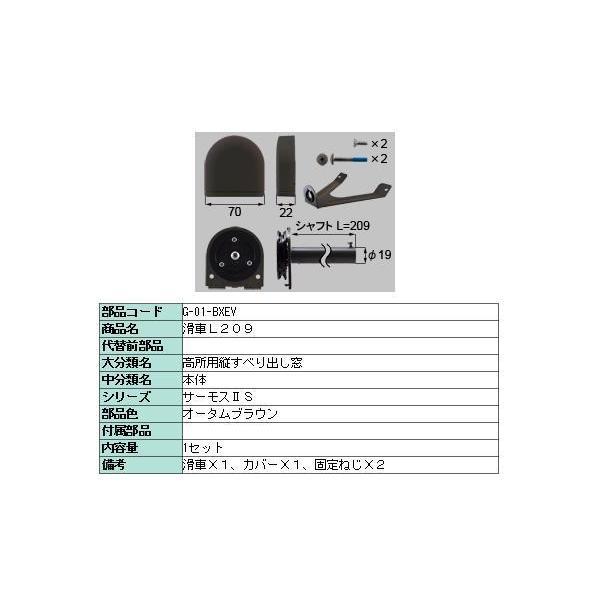 滑車L209サーモスL高所用横すべり出し窓用△-01-BXEVLIXILリクシルTOSTEMトステム