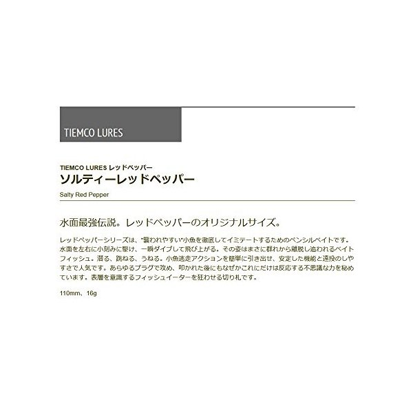 ティムコ(TIEMCO) ミノー ペンシルベイト ソルティーレッドペッパー 110mm 16g パニックイワシ #105 SRP ルアー