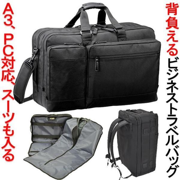 ビジネスバッグ ブリーフケース リュック メンズ A3 B4 大容量 3way 2室式 ノートPC ガーメントバッグ キャリーオン ショルダーベルト