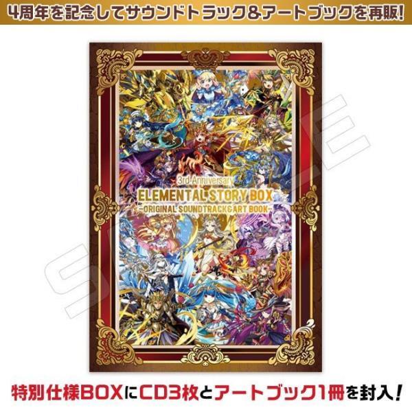 【4周年記念再販】3rd Anniversary ELEMENTAL STORY BOX ‐ORIGINAL SOUNDTRACK&ART BOOK‐|clans-store