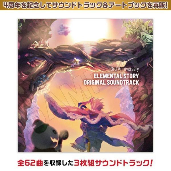 【4周年記念再販】3rd Anniversary ELEMENTAL STORY BOX ‐ORIGINAL SOUNDTRACK&ART BOOK‐|clans-store|02