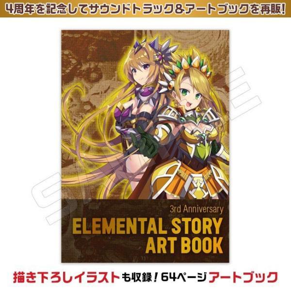 【4周年記念再販】3rd Anniversary ELEMENTAL STORY BOX ‐ORIGINAL SOUNDTRACK&ART BOOK‐|clans-store|06