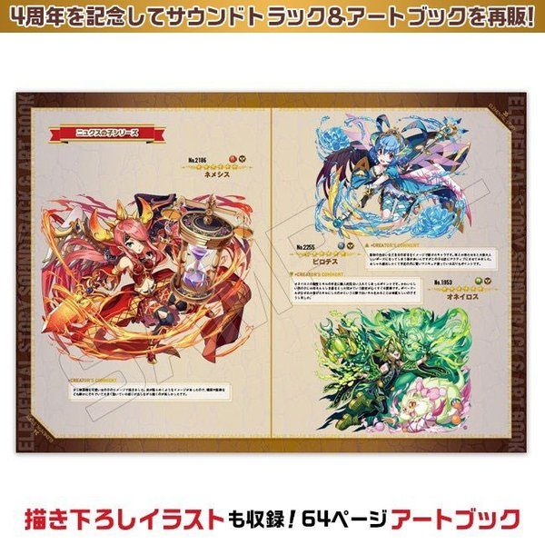 【4周年記念再販】3rd Anniversary ELEMENTAL STORY BOX ‐ORIGINAL SOUNDTRACK&ART BOOK‐|clans-store|08