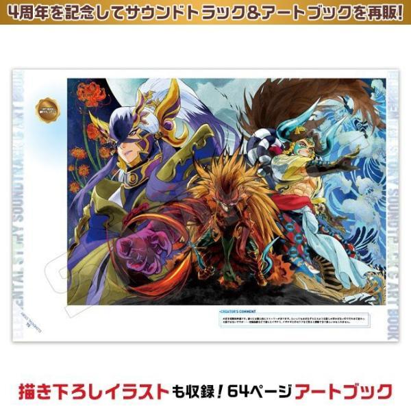 【4周年記念再販】3rd Anniversary ELEMENTAL STORY BOX ‐ORIGINAL SOUNDTRACK&ART BOOK‐|clans-store|09