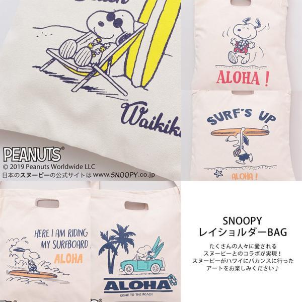 ショルダーバッグ Kahiko SNOOPY レイショルダーBAG スヌーピー ハワイ 雑貨 可愛い clara-hawaii