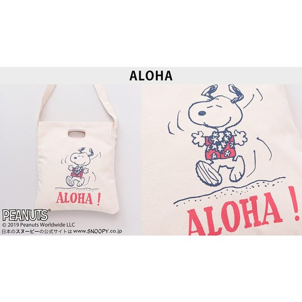 ショルダーバッグ Kahiko SNOOPY レイショルダーBAG スヌーピー ハワイ 雑貨 可愛い clara-hawaii 02