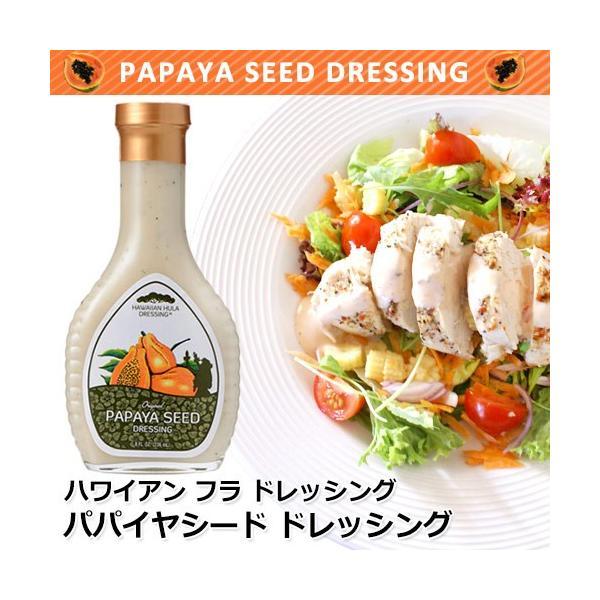 ドレッシング ハワイ 土産 料理 ハワイアンフラドレッシング パパイヤシードドレッシング 236ml サラダ マリネ パスタ