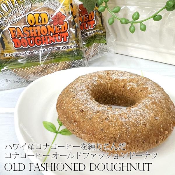 ハワイ ドーナツ コナコーヒー オールドファッションドーナツ 個包装 お菓子 おやつ お中元 お歳暮