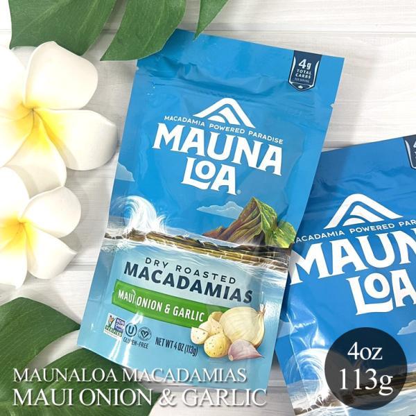 ハワイ 土産 マウナロア マカダミアナッツ マウイオニオン&ガーリック  4.0oz 113g お菓子
