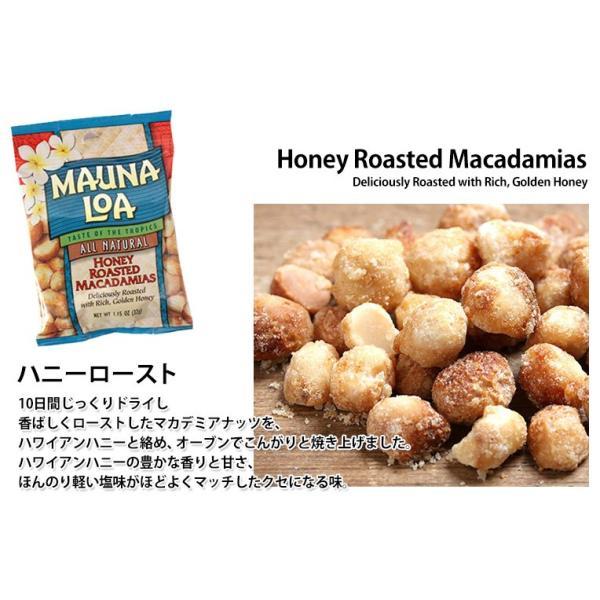 ハワイ お土産 マウナロア マカダミアナッツ 32g ドライロースト塩味 マウイオニオン&ガーリック ハニーロースト|clara-hawaii|04