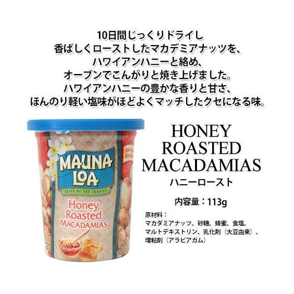 ハワイ お土産 マウナロア マカダミアナッツ ハニーロースト 127g お菓子|clara-hawaii|03