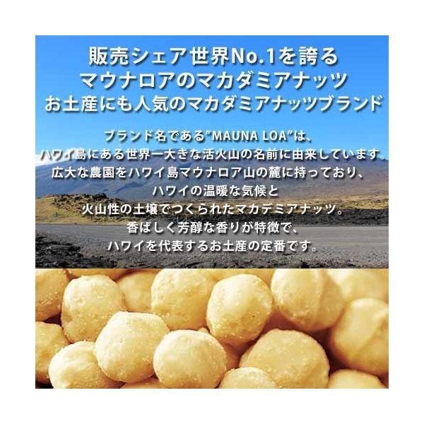 ハワイ お土産 マウナロア マカダミアナッツ ハニーロースト 127g お菓子|clara-hawaii|04