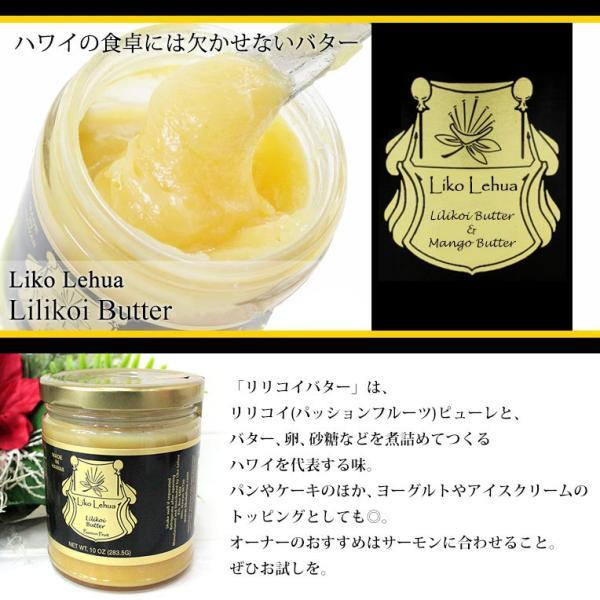 ハワイ お土産 フルーツバター リコレフア Liko Lehua リリコイバター マンゴーバター 6oz 191.4g|clara-hawaii|02
