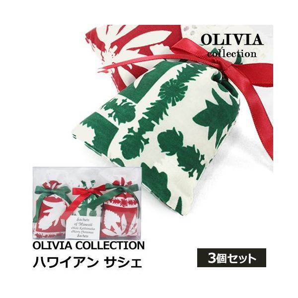 ハワイ 雑貨 OLIVIA COLLECTION ハワイアン サシェ ハワイアンキルト ホリデーシナモンスパイス オリビアコレクション 3個セット ハワイの香り|clara-hawaii