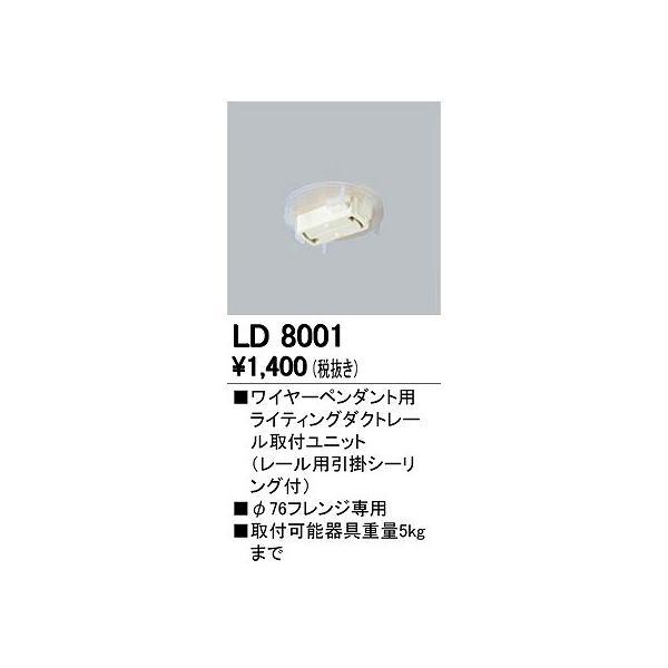 オーデリック ワイヤーペンダント用レール取付ユニット LD8001|clasell