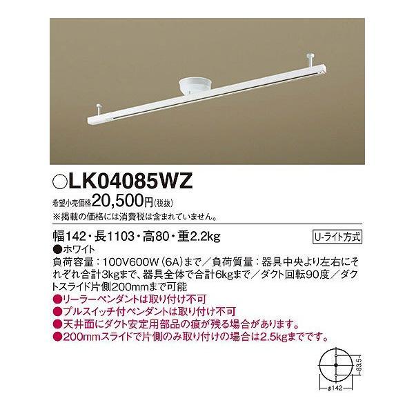 (在庫有 即納) 照明器具 おしゃれ パナソニック インテリアダクト本体 ダクトレール LK04085WZ 長1103mm (LK04085WK 後継品)|clasell