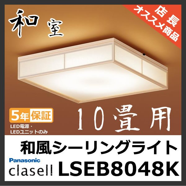 照明器具おしゃれパナソニック照明器具LED和風シーリングライト和室LSEB8021K後継品LSEB8048〜10畳
