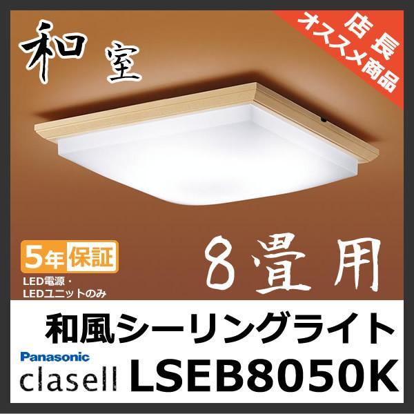 照明器具おしゃれパナソニック照明器具LED和風シーリングライト和室LSEB8023K後継品LSEB8050〜8畳