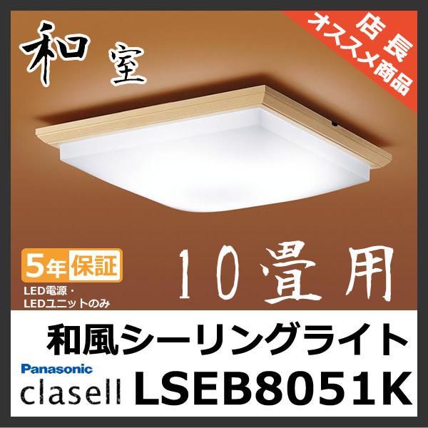 (在庫有 即納) 照明器具 おしゃれ パナソニック 照明器具 LED 和風 シーリングライト 和室 LSEB8024 後継品 LSEB8024K 〜10畳 clasell