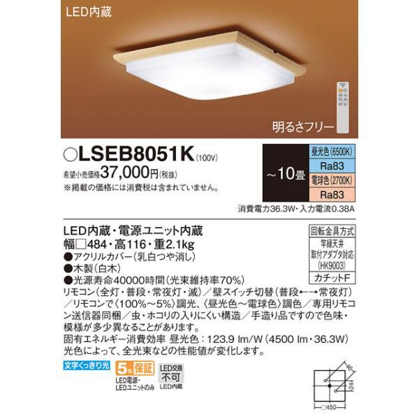 (在庫有 即納) 照明器具 おしゃれ パナソニック 照明器具 LED 和風 シーリングライト 和室 LSEB8024 後継品 LSEB8024K 〜10畳 clasell 02