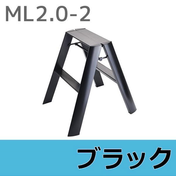 おしゃれ 脚立 ルカーノ ハセガワ 踏み台 ブラック 黒 スツール ツーステップ(2段) ML20-2BK 長谷川工業 LUCANOの写真