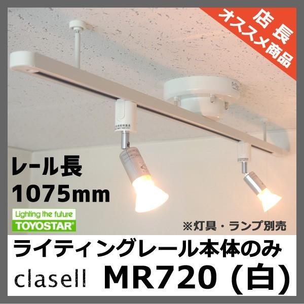 (在庫有 即納) 配線ダクトレール 照明 ライティングレール 間接照明 リビング MR720 トヨスター レール本体 1mタイプ 白 かんたん取付|clasell